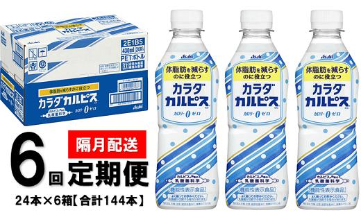 【全6回定期便】『カラダカルピス』PET430ml 24本