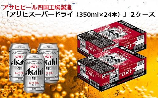 アサヒビール四国工場製造「アサヒ スーパードライ(350ml)」×2ケース
