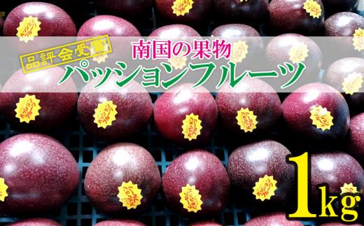 【2021年発送】<品評会受賞>南国の果物 パッションフルーツ1kg