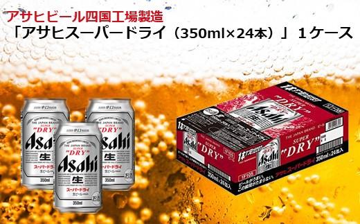 アサヒビール四国工場製造「アサヒ スーパードライ(350ml)」×1ケース