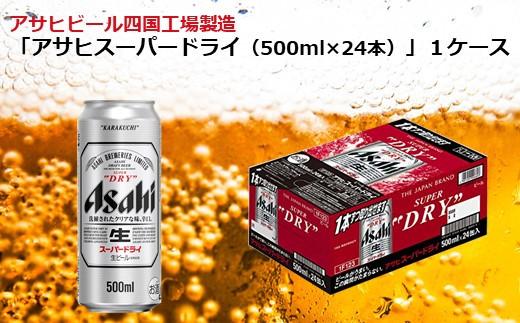 アサヒビール四国工場製造「アサヒ スーパードライ(500ml)」×1ケース
