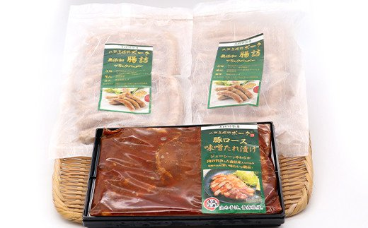 八戸 美保野 ポークセット 豚ロース 味噌たれ漬け×3枚 腸詰320g×2