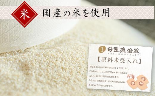 国産のお米を使用