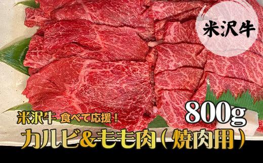 B073 【食べて応援、米沢牛!】カルビ&もも肉(焼肉用)800g<後藤屋肉店>