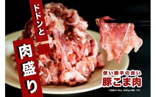 豚肉こま切れ 1.5 ㎏(500g×3袋)/香川県加工商品/改良版