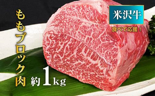 B071 【食べて応援、米沢牛!】ももブロック肉 約1Kg<丸川精肉店>