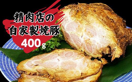 B058 【自家製】焼豚ブロック400g<丸川精肉店>