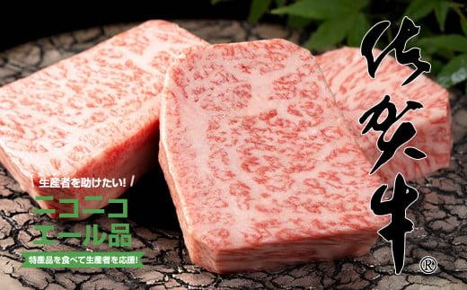 C20-025 【エール品~12月18日受まで】厚切り佐賀牛 サーロインステーキ
