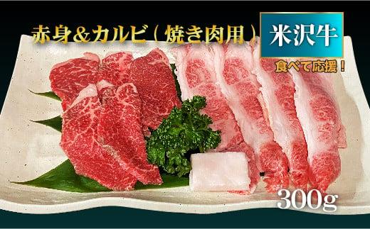 B070 【食べて応援、米沢牛!】赤身&カルビ(焼き肉用)300g<丸川精肉店>