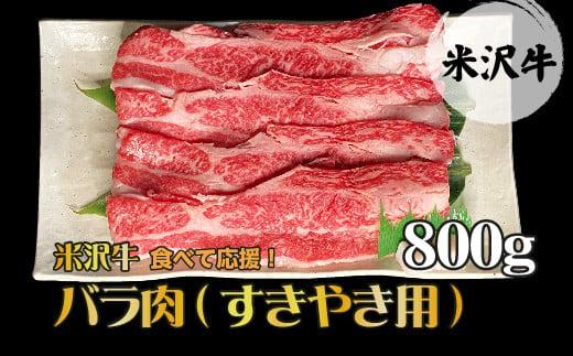 B074 【食べて応援、米沢牛!】バラ肉(すきやき用)800g<後藤屋肉店>
