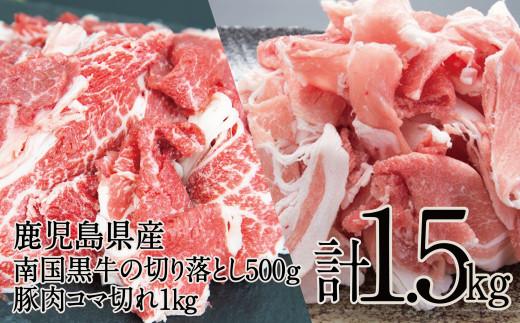 【鹿児島県産】南国黒牛の切り落とし500g&豚肉コマ切れ1㎏(合計1.5㎏)【訳あり】