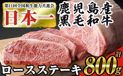 B-① 鹿児島県産黒毛和牛ロースステーキ200g×4枚ゆず胡椒つき
