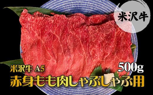 B042 【米沢牛A5】赤身もも肉しゃぶしゃぶ用500g<後藤屋肉店>