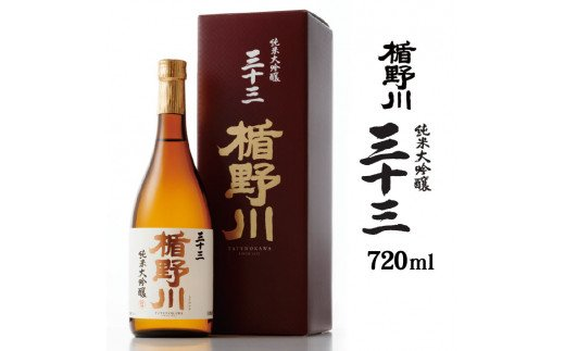 SA0663 〈楯野川 純米大吟醸〉 三十三