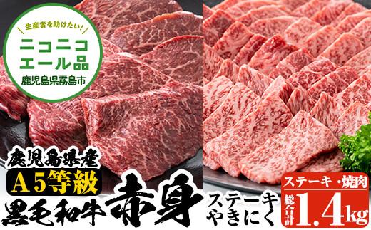 B-151 <ニコニコエール品>A5等級鹿児島県産黒毛和牛赤身ステーキ&焼肉セット合計1.4kg!最高ランクA5等級の赤身肉をステーキ用600g(300g×2P)、焼き肉用800g(200g×4P)お届け【カミチク】