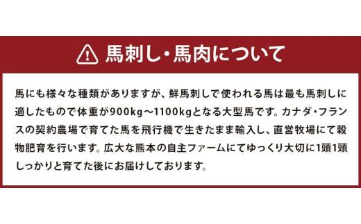 馬刺し 赤身(線切り)ユッケ 15個 750g(50g×15)