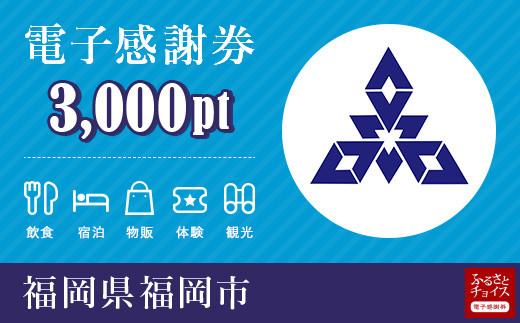 福岡市電子感謝券 3,000pt(1pt=1円)