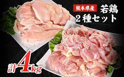 熊本県産 若鶏むね肉 約2kg/もも肉 約2kg 各1袋(1袋あたり約300g×7枚) 《2月中旬-3月末頃より順次出荷》 たっぷり大満足!計4kg!