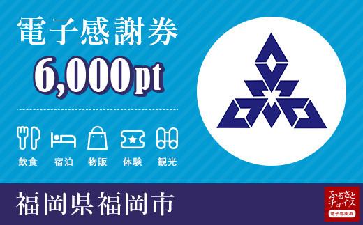 福岡市電子感謝券 6,000pt(1pt=1円)
