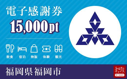 福岡市電子感謝券 15,000pt(1pt=1円)