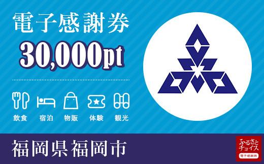 福岡市電子感謝券 30,000pt(1pt=1円)