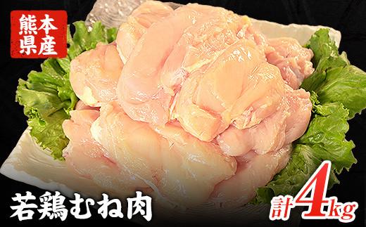 熊本県産 若鶏むね肉 約2kg×2袋(1袋あたり約300g×7枚前後) 《2月中旬-3月末頃より順次出荷》たっぷり大満足!計4kg!