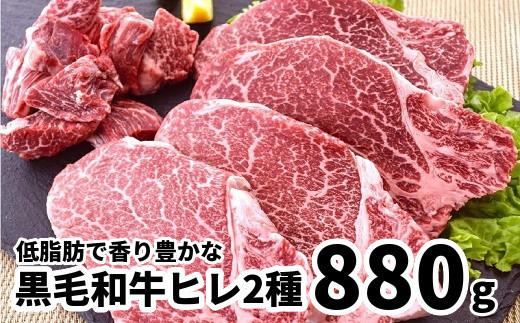 096-42 低脂肪で香り豊かな黒毛和牛ヒレステーキ2種880g
