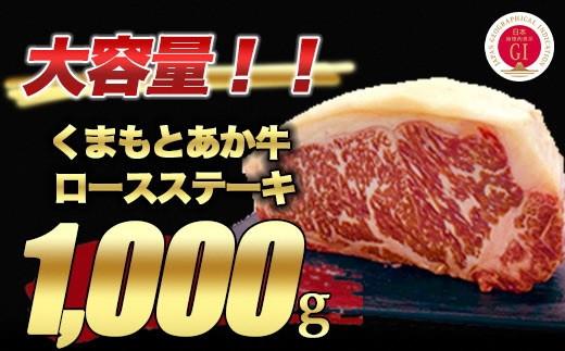 GI認証くまもとあか牛 ロース ブロック 1kg ステーキ 赤牛