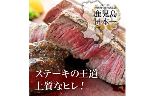 【ニコニコエール品】4等級以上鹿児島県産黒毛和牛ヒレステーキ2種盛り