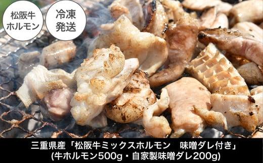 三重県産 松阪牛ミックスホルモン 味噌ダレ付き