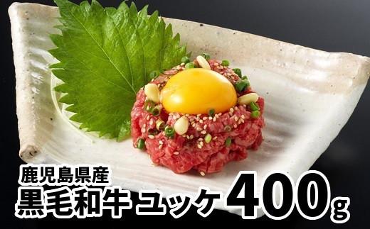096-45 鹿児島県産黒毛和牛ユッケ400gタレ付