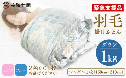 [緊急支援品]羽毛掛け布団 1.0kg 抗菌・防臭加工 ピンク/ブルー