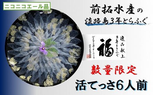 【ニコニコエール品】前拓水産の淡路島3年とらふぐ(活てっさ6人前)