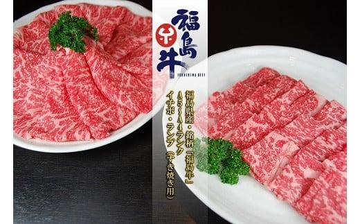 No.0969 最高級黒毛和牛 イチボ・ランプすき焼き用 200g銘柄福島牛A5〜A4等級