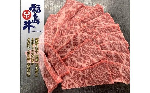 No.0971 最高級黒毛和牛 イチボ・ランプ焼肉用 200g 銘柄福島牛 A5〜A4等級