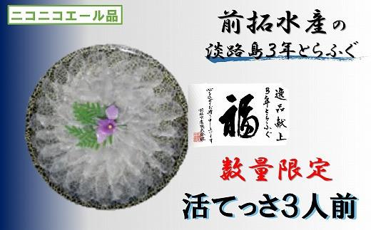 【ニコニコエール品】前拓水産の淡路島3年とらふぐ(活てっさ3人前)
