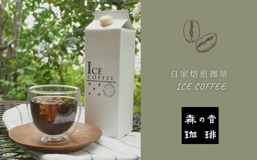 U-4 【森の音珈琲】自家焙煎珈琲の美味しさをギュッと詰めた本格アイスコーヒー1000mlパック4本セット