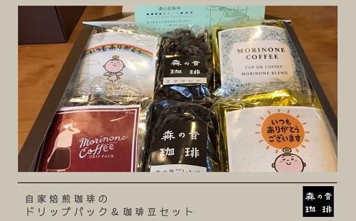 U-2 【森の音珈琲】自家焙煎珈琲のドリップパック&珈琲豆セット