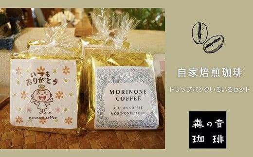 U-3 【森の音珈琲】自家焙煎珈琲のドリップパックいろいろセット