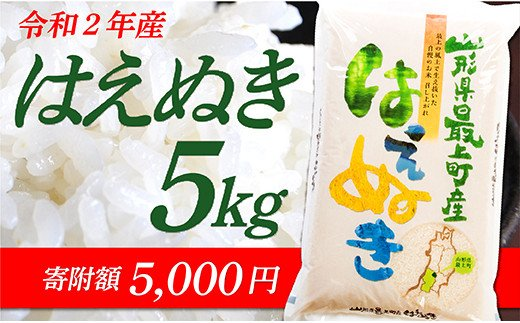 IG005-R2-002 山形県最上町産はえぬき5kg