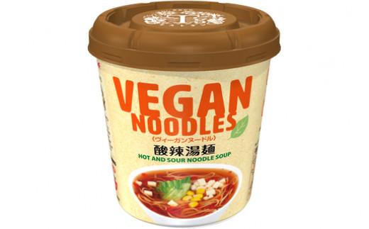 ヴィーガンヌードル酸辣湯麺 ・すっきりとした酸味と胡椒とラー油のほどよい辛味のスープ