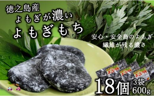 """1223徳之島のよもぎの葉をたっぷり使用した""""濃い""""よもぎもち(3袋)"""