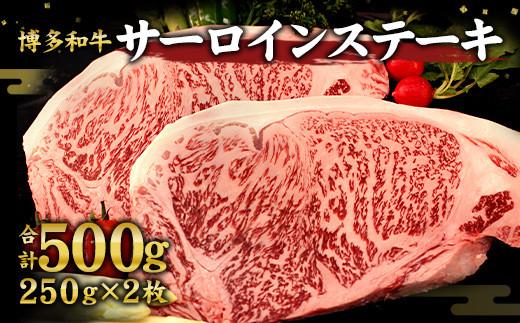 博多 和牛 サーロイン ステーキ 250g ×2枚 計 500g 牛肉