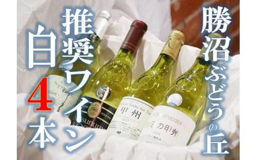 D-603.勝沼ぶどうの丘推奨白ワイン4本セット