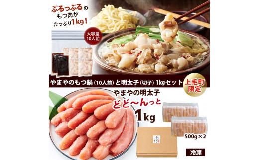 【訳あり 大容量】やまや もつ鍋 国産牛モツ1㎏&明太子1㎏贅沢セット TY2602
