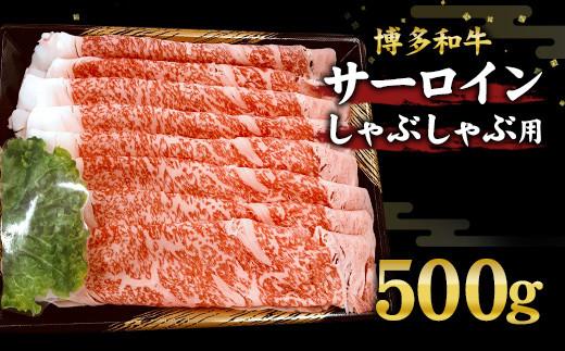 博多 和牛 サーロイン しゃぶしゃぶ 500g 牛肉 スライス
