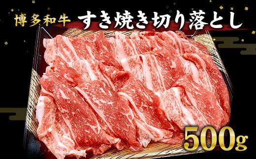 博多 和牛 すき焼き 切り落とし 500g 牛肉 国産
