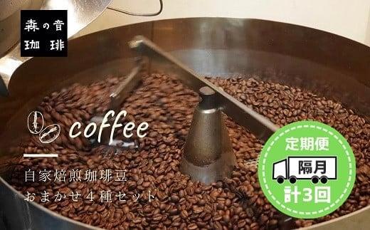 U-6 【森の音珈琲】自家焙煎珈琲のおまかせ4種セット◆定期便◆隔月計3回