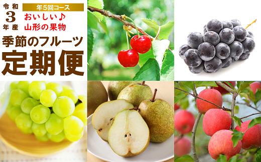 1117【令和3年産】おいしい山形のくだもの 季節のフルーツ定期便(全5回)