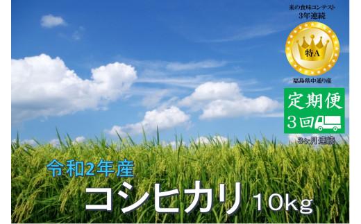 No.1015  【定期便3回】令和2年産 コシヒカリ 10kg(5kg×2)精米 (3か月連続お届け)